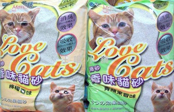 ☆汪喵小舖2店☆ 摩爾思香味貓砂、經濟貓沙細沙10L // 四種香味任選