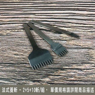 皮件皮雕工具~打孔工具~白鋼法式菱斬組~間距2.7/3.38/3.85mm~齒寬2mm