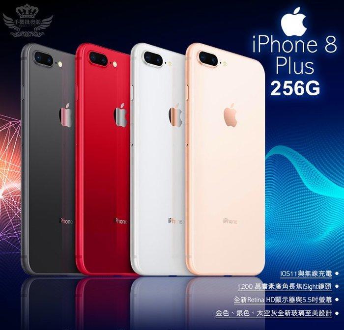 apple IPhone8 Plus 256G【手機批發網】分期0利率 送鋼化膜+空壓殼+行動電源 5.5吋 福利品