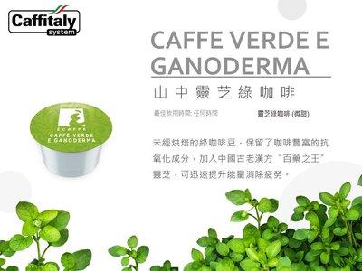 現貨義大利原裝進口綠咖啡膠囊飲品Caffitaly (微甜)?伯朗咖啡膠囊機, 燦坤Tiziano膠囊機適用