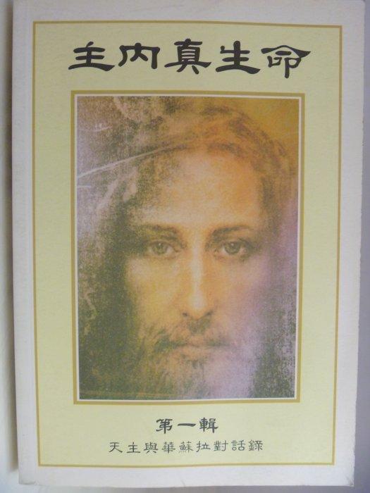 【月界二手書】主內真生命 第一輯-天主與華蘇拉的對話_華蘇拉筆錄  〖宗教〗AJW