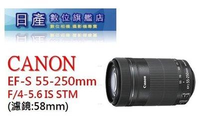【日產旗艦】Canon EF-S STM 55-250mm IS 防手震 彩盒 平輸 77D 800D 70D 80D
