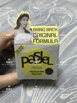 【現貨/預購】 Thailand 泰國 Pasjel 妊娠紋 肥胖紋修復霜 50g