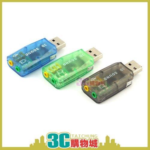 《3C購物城》USB 音效卡 電腦音效卡 win7 XP