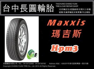 台中汽車輪胎 瑪吉斯 maxxis Hpm3 215/70/16 長圓輪胎