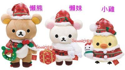 《東京家族》限定拉拉熊聖誕節絨毛娃娃公仔 懶懶熊 / 懶妹 /小雞3選1 (現貨)