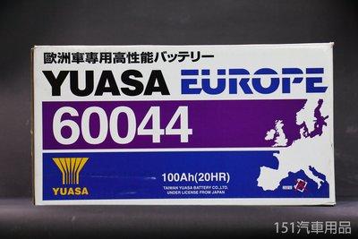【151汽車用品】YUASA湯淺電池 汽車電瓶 60044 100Ah(20HR) 另有GS電池 歡迎詢問