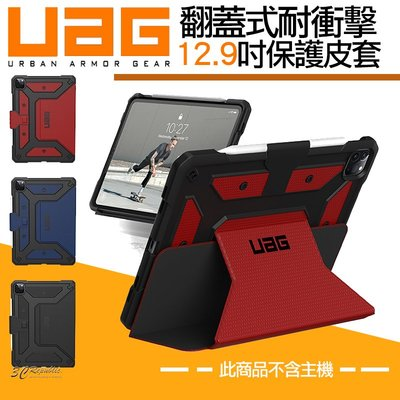 UAG Apple ipad Pro 軍規認證 平板 耐衝擊 翻蓋式 保護殼 保護套 適用 12.9吋 2020