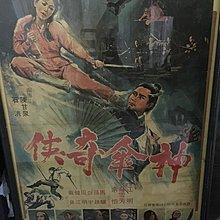 [春富軒] 彩色老電影海報
