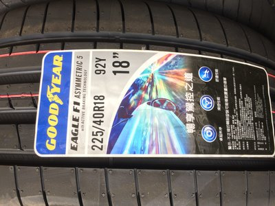 台北永信輪胎~固特異輪胎 F1A5 225/40R18 92Y 四輪含安裝 四輪定位