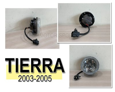 》傑暘國際車身部品《 全新 TIERRA 03 04 05 年 RS SE XT 專用 圓型 霧燈 一顆600元