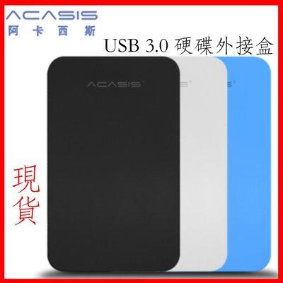 現貨Acasis USB3.0 2.5吋 硬碟外接盒 7mm 9.5mm新版免工具 JMS578晶片 新北市