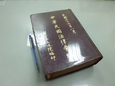 6980銤:A8-3cd☆民國57年出版『中華民國法律彙編 第四冊』《第一屆立法院編印》