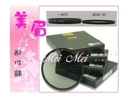 美眉配件舖 Benro 82mm  ULCA WMC/SLIM CPL-HDCPL 偏光鏡 防水抗刮 超薄邊框環形偏光鏡