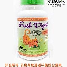 呆萌獸大安森林店美國In clover 菲迪斯特 有機菊糖腸道平衡綜合酵素(貓咪專用)100G (免運送貓玩具)