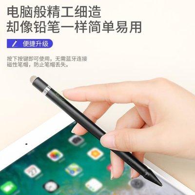 ipad pencil手寫觸控筆主動式超細頭2018新款觸屏筆蘋果華為平板手機電容筆安卓