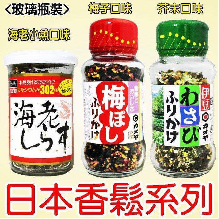 舞味本舖 日本 山磯海老小魚拌飯料/龜谷梅子拌飯料 芥末拌飯料 香鬆 灑飯料 簡單的美味
