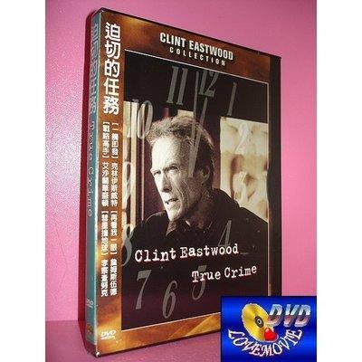 絕版片:三區台灣正版【迫切的任務 True Crime(1999)】DVD全新未拆《主演:火狐狸-克林伊斯威特》