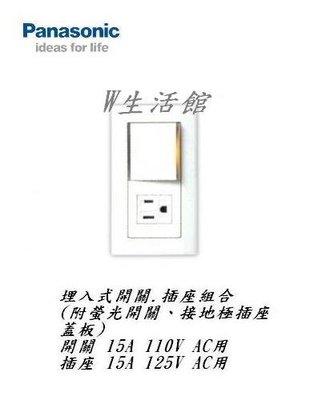 W生活館 台中 Panasonic 國際牌 星光系列 WTDFP4308 螢光單開關+單接地極插座附蓋板(白) 台中市