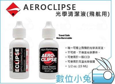 數位小兔【AEROCLIPSE 光學清潔液 飛航用】日蝕水 日蝕液 清潔 CCD CMOS 鏡頭 拭鏡液 濾鏡