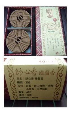 【Aileenの藝品小舖】台灣寶生舒心盤香 (黃金財神香)2小時40片/ 燃燒方便好用實用(特價$320)