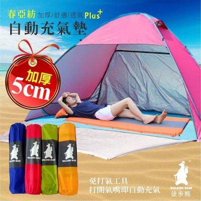 充氣墊充氣床 自動款 5公分加厚 高彈回力綿 送收納袋修補包 無限拼接 防潮墊睡墊 露營帳篷用