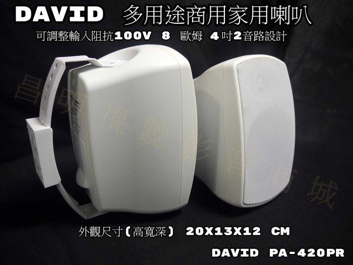【昌明視聽】DAVID PA-420PR 2音路50~120瓦 多用途商用家用喇叭 朔膠造型模組 高低阻抗雙輸入 可調整