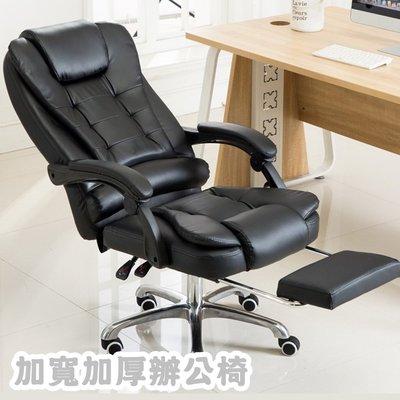 H&C 【加寬加厚辦公椅】(雙層加厚/椅背加寬/附擱腳墊)電腦椅/辦公椅/主管椅/按摩椅/工作椅/老闆椅