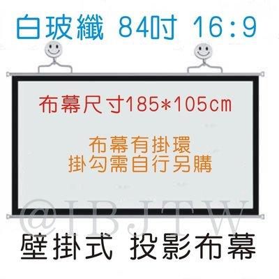 84吋白玻纖 16:9 壁掛投影布幕 可移式【奇滿來】家用 便攜幕布 簡易輕便 可攜式布幕 投影機布幕 投影布幕APKV