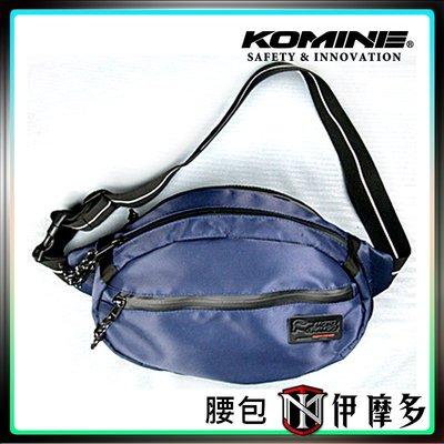 伊摩多※ 日本 KOMINE SA-038 Basic防水腰包 通勤 騎士包 4.5L公升 2色。海軍藍