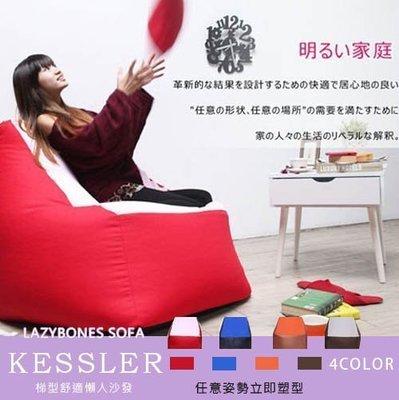【BNS居家生活館】KESSLER梯型舒適懶人沙發 /4色任選 /懶骨頭 躺椅 沙發床
