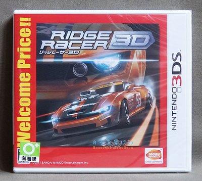 【月光魚 電玩部】現貨全新 純日版 3DS 實感賽車 3D BEST版 廉價版 日版日文
