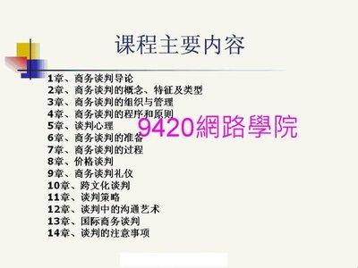 【9420-784】商業談判(Business Negotiation)   教學影片- ( 42 講, 上海交大), 328元 !