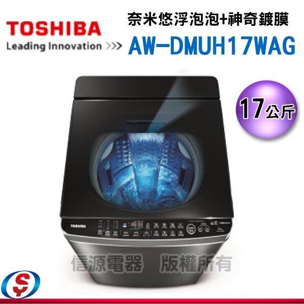 送微波爐(可議價)17公斤全功能旗艦款 (奈米悠浮泡泡+神奇鍍膜洗衣槽+SDD超變頻直驅馬達)AW-DMUH17WAG