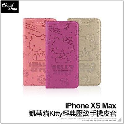 iPhone XS Max Kitty 經典壓紋 手機殼 三麗鷗 正版授權 凱蒂貓 皮套 保護套 手機皮套 台中市