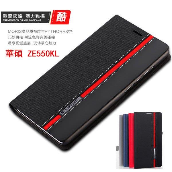 色調系列 ASUS Zenfone2 Laser 手機殼  華碩 ZE550KLZE500KL  時尚拼色 皮套支架 矽膠套 保護套