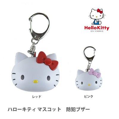 尼德斯Nydus~* 日本正版 Sanrio 三麗鷗 Hello Kitty 凱蒂貓 大音量警報器 鑰匙圈 吊飾
