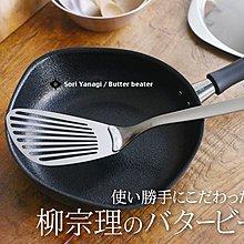 【小胖日本代購】現貨 日本 柳宗理 不鏽鋼 鍋鏟(長型)  ◎日本製