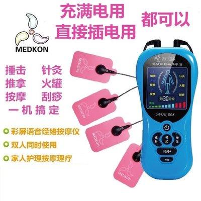 全館折扣 充電按摩器家用電動多功能全身頸腰背部數碼經絡針灸理療按摩儀