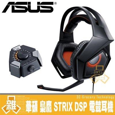 【3C雜貨】含稅 免運 ASUS 華碩 梟鷹 STRIX DSP 電競耳機 摺疊設計 遊戲耳機