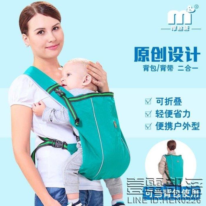 摩絲黛 嬰兒背帶夏季前抱式寶寶背帶輕便多功能四季通用雙肩背包