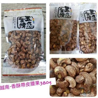 越南*岩烤香酥  帶膜腰果380g