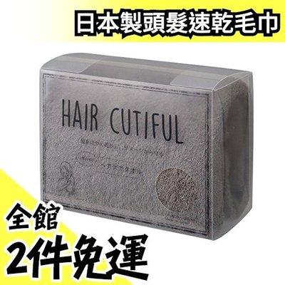 HAIR CUTIFUL 日本製頭髮速乾毛巾【水貨碼頭】