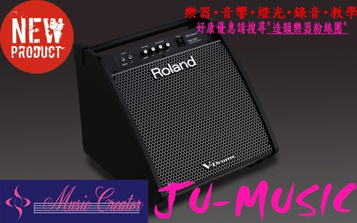 造韻樂器音響- JU-MUSIC - Roland PM-200 PM200 180瓦 電子鼓 爵士鼓 音箱 贈導線