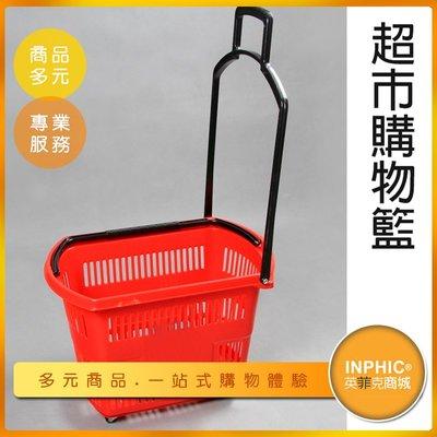 INPHIC-超市購物籃 四輪手提籃 購物塑膠籃 超市購物車-ICME010104A