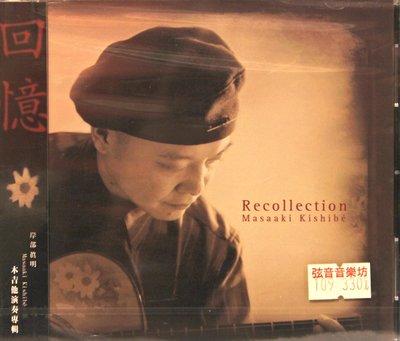 北投巴洛吉他學苑(晶濎音樂) 回憶 岸部真明 Recollection Masaaki Kishibe 木吉他演奏CD