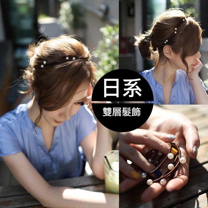 【JS 姊妹時代】【PVH246】日系雙層咖啡色珍珠髮飾