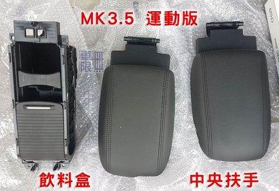 Focus MK3.5 運動版 原廠【深底 有蓋 飲料盒】【 可伸縮 滑動 中央扶手】7x 可升級