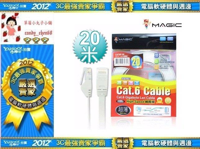 【35年連鎖老店】MAGIC 鴻象 Cat.6 20米 CAT6F-20 1.4mm 高速超薄扁平網路線有發票/