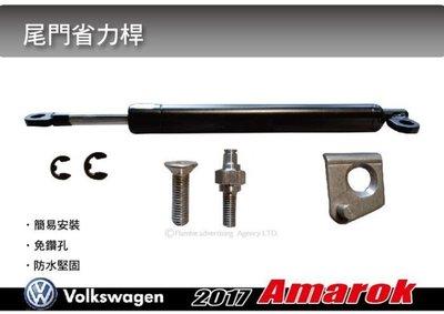 ||MRK||  Volkswagen Amarok 尾門省力桿